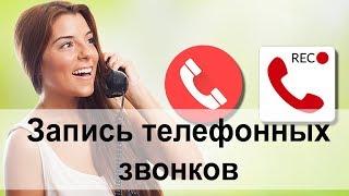 Запись звонков на Android, лучшая бесплатная программа