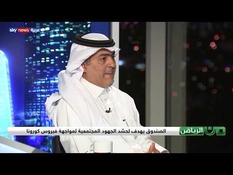 من الرياض.. تدشين الصندوق المجتمعي بقيمة 500 مليون ريال لمواجهة آثار كورونا  - نشر قبل 3 ساعة