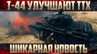 ПОЛНЫЙ АП Т-44 - Разработчики услышали игроков! Удивительно