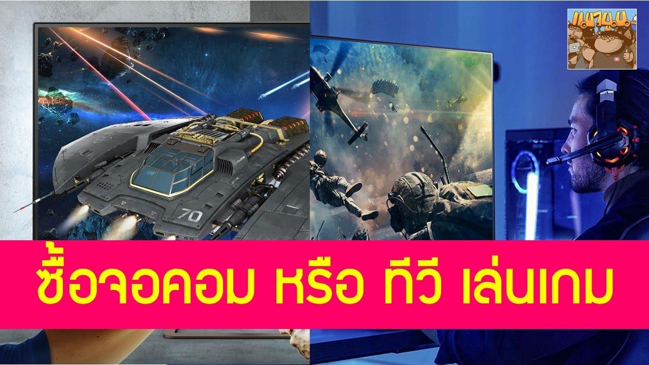 เปรียบเทียบจอคอมกับทีวี ซื้ออะไรดีเอามาเล่นกับ PS5 XBOX Nintendo Switch