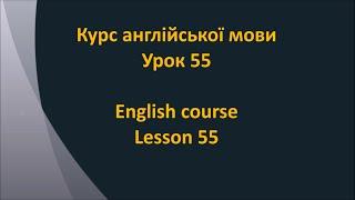 Англійська мова. Урок 55 - Робота