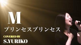 M/プリンセスプリンセス カラオケにて歌ってきました。 作詞:富田京子...