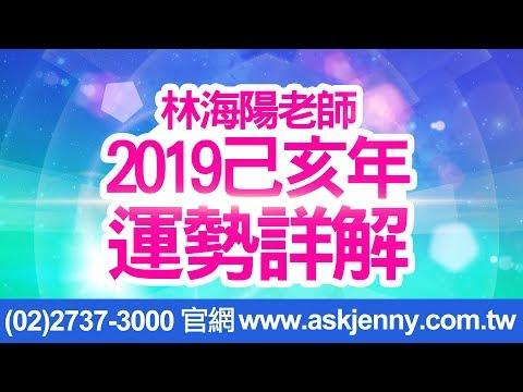 林海陽 2019 《恐怖四個隔角煞》改運秘法20190115