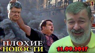 Прорыв Саакашвили! /В. Мальцев/ - ПЛОХИЕ НОВОСТИ 11.09.2017 - 1 часть