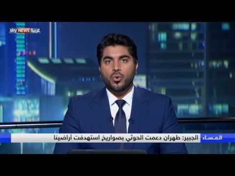 تقرير أممي يدين تزويد إيران للحوثيين بالصواريخ البالستية  - نشر قبل 3 ساعة