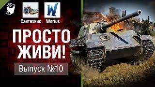 Просто живи! - Выпуск №10 - от Сантехник и Wortus [World of Tanks]