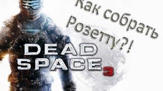 кАК В DEAD SPACE 3 СОБРАТЬ РОЗЕТТУ
