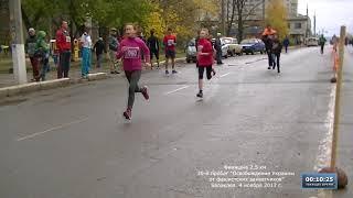 Финиш на 2,5 км