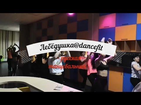 Лебёдушка@DanceFit