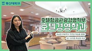호텔경영학과 홍보영상