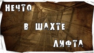 Страшные истории. Нечто в шахте лифта.(Страшные истории. Нечто в шахте лифта. Эта авторская страшная история основанная на реальных событиях...., 2016-05-14T09:33:02.000Z)