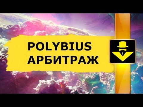 Арбитраж криптовалют Polybius  История торгов за 22 января 2020