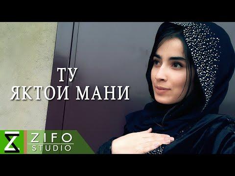 Сабзина - Ту яктои мани | Sabzina - Tu Yaktoi Mani