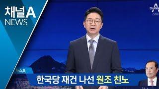 """'원조 친노' 김병준 """"한국당 계파 논쟁과 싸울 것"""" thumbnail"""