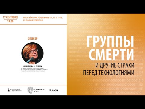 Группы смерти и другие страхи перед технологиями – Александра Архипова