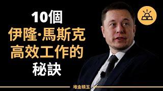 10個狂人馬斯克高效工作的秘訣   獲得極致成功伊隆·馬斯克高效工作的10個秘訣  Elon Musk中文字幕