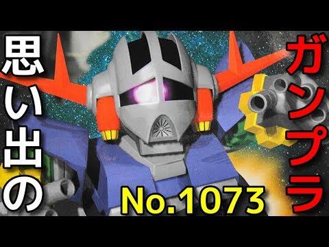 1073 Gジェネ No.10 ジオング決戦仕様  『SDガンダムGジェネレーション』