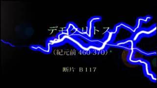 "Kaito Hayashi ""Demokritos DK. 68 B117"""
