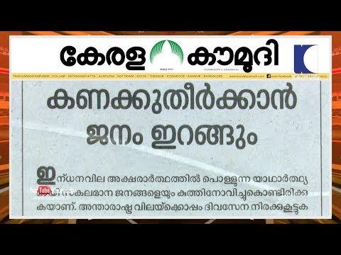 കണക്കുതീർക്കാൻ ജനം ഇറങ്ങും | Keralakaumudi Editorial | Newstrack 02