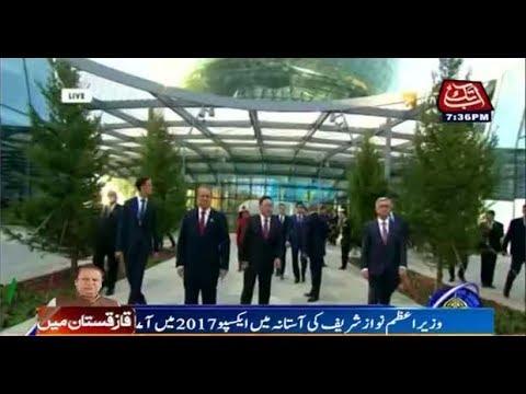 PM Visits Astana Expo 2017