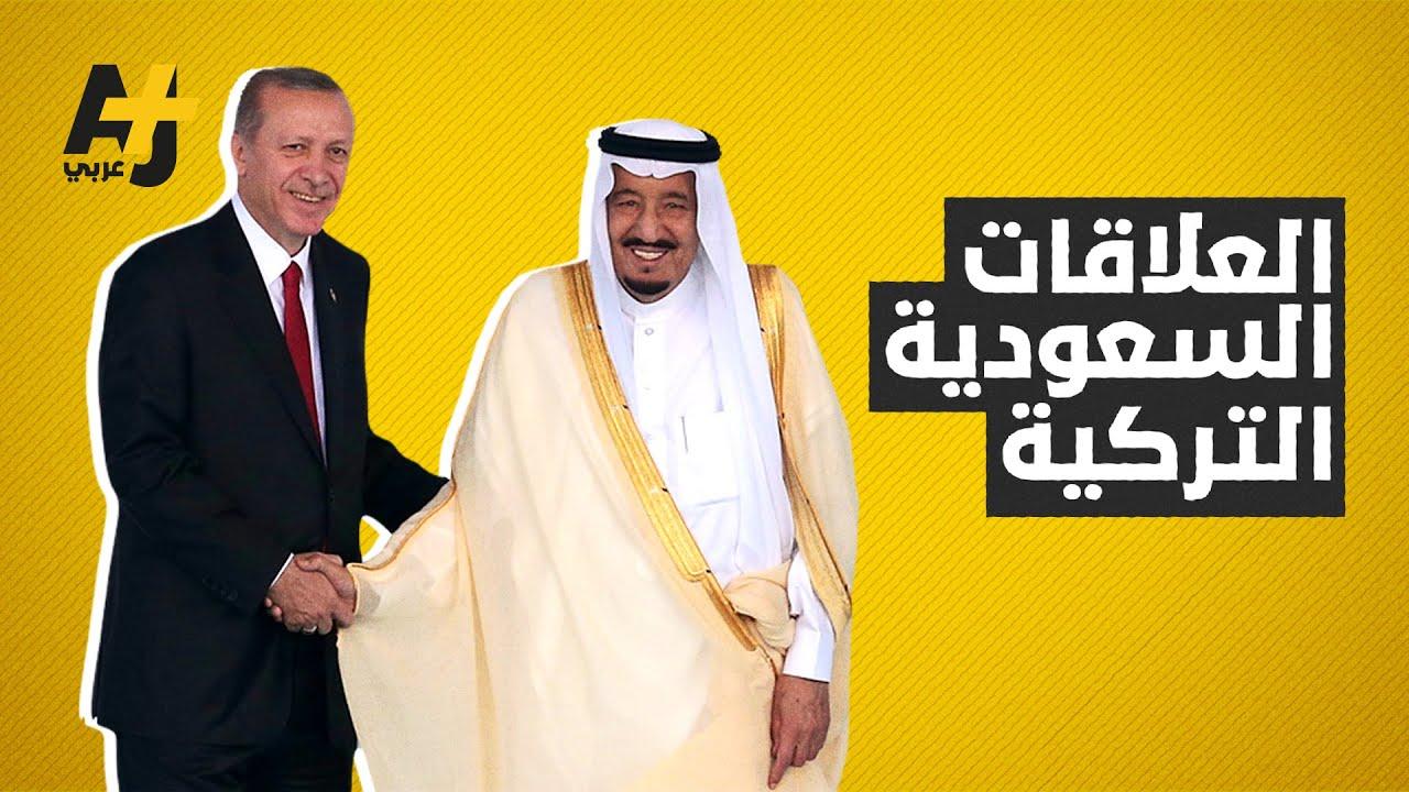 تاريخ العلاقات المتوترة بين السعودية وتركيا طويل.. وخاشقجي ليس أول فصوله