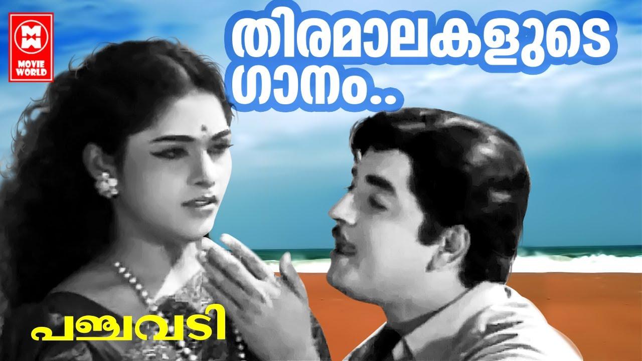 Thiramalakalude Ganam - Panchavadi(1973) | K J Yesudas | Sreekumaran Tampi | M.K Arjunan