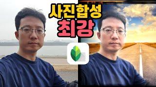 사진합성 최강앱 snapseed 사용법