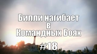 18+ Билли нагибает в Командных Боях #18 сезон 2