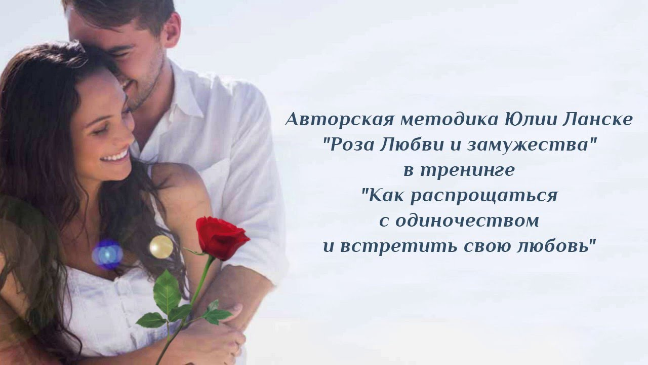 "Авторская методика Юлии Ланске ""Роза Любви и Замужества"""