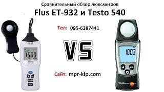 Сравнительный обзор люксметра Flus ET-932 и Testo 540