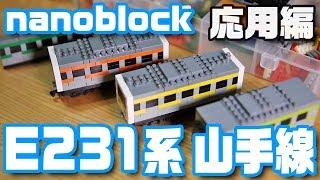 ナノブロック「E231系山手線」応用編(3/3)
