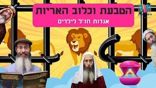הטבעת וכלוב האריות