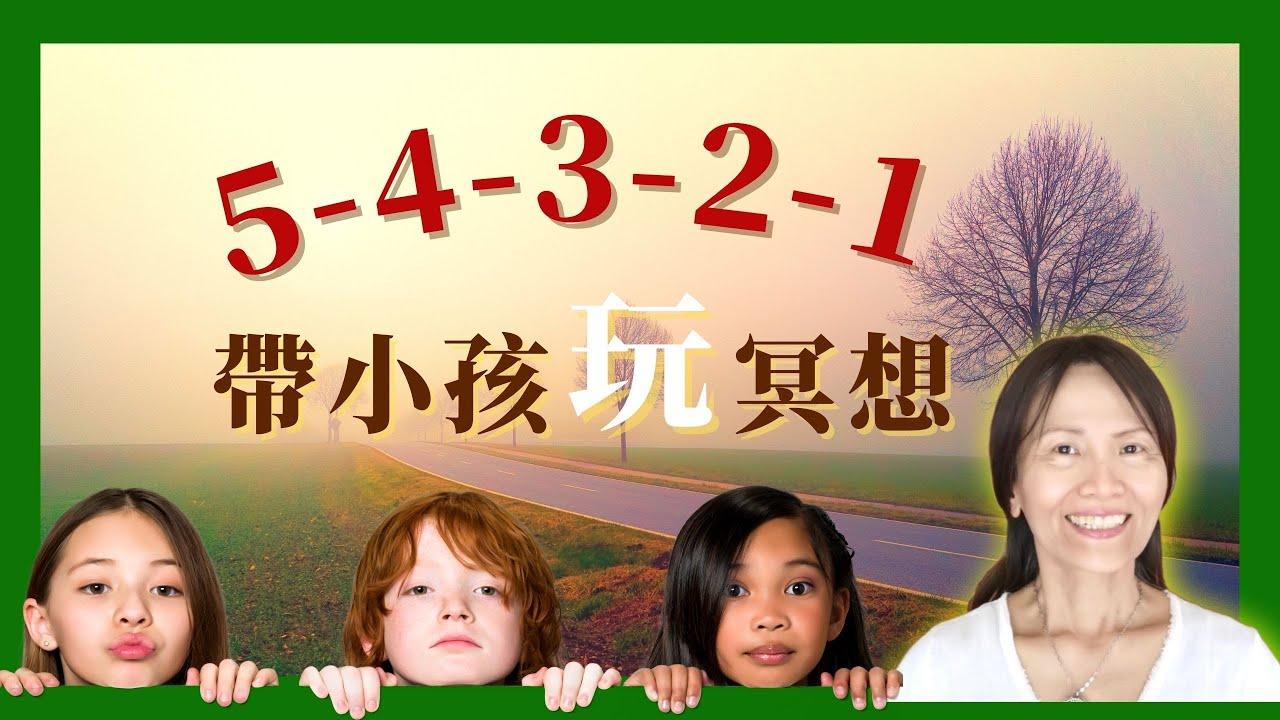 No. 274  小孩冥想可嗎❓影片有帶小孩玩冥想的練習👪(有簡體cc字幕)