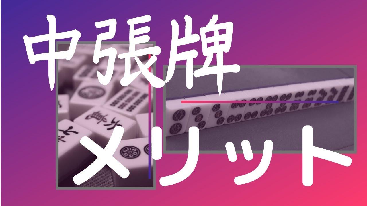 中張牌(チュンチャンパイ)のメリットデメリットとは! - YouTube