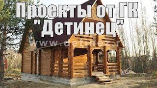 Проекты домов от ГК