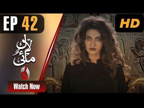 Pakistani Drama | Lal Mai - Episode 42 | Eisha, Sana, Taqi, Hira | AY1O | Aaj Entertainment Dramas