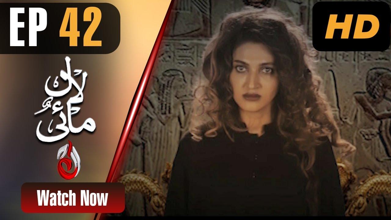 Download Pakistani Drama | Lal Mai - Episode 42 | Aaj Entertainment Dramas