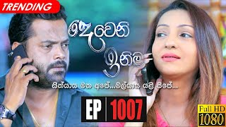 Deweni Inima | Episode 1007 16th February 2021 Thumbnail