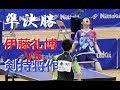 伊藤礼博(東/安田学園 3) vs 剣持将作(東/実践学園 3) | 準決勝 | 全中卓球(関東大会…