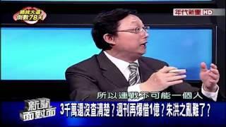 10302015 年代新聞面對面 Era Face News
