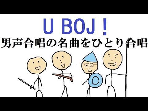 U BOJ! 日本語付き ひとり男声合唱  感動の名曲ウボイ!!