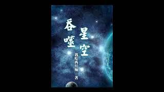 【吞噬星空】1131至1140