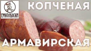 Армавирская полукопченая по советской технологии.