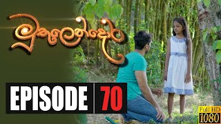 Muthulendora | Episode 70 20th July 2020 Thumbnail