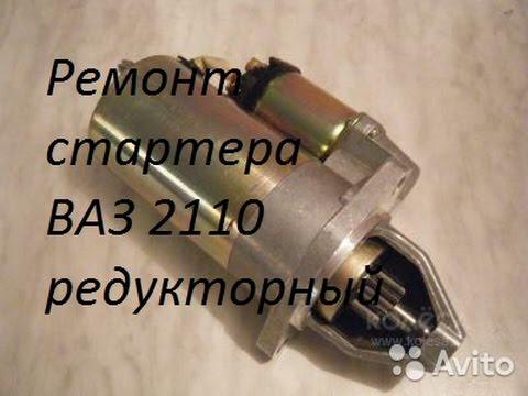 Ремонт стартера ВАЗ 2110 редукторный