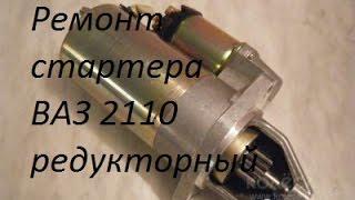 Ремонт стартера ВАЗ 2110 редукторный(, 2016-01-30T14:25:20.000Z)