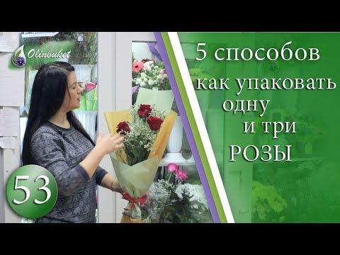 Как красиво упаковать 5 роз