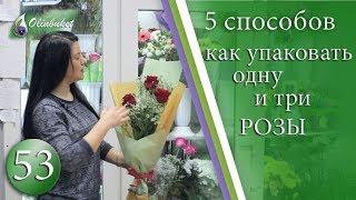 Как УПАКОВАТЬ 1 РОЗУ и Как упаковать 3 Розы Украшаем 1 и три розы Флористика с Olinbuket