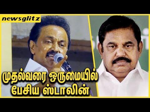 முதல்வரை ஒருமையில் பேசிய ஸ்டாலின் | MK Stalin blames EPS on Ockhi Damage | RK Nagar Election