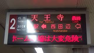 【終電を見送ろう】大阪市営地下鉄 御堂筋線 天王寺行 最終列車(@昭和町駅)